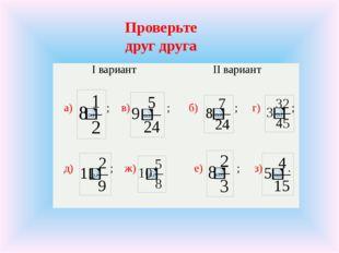 Проверьте друг друга Iвариант IIвариант а);в); б);г); д);ж) е);з).
