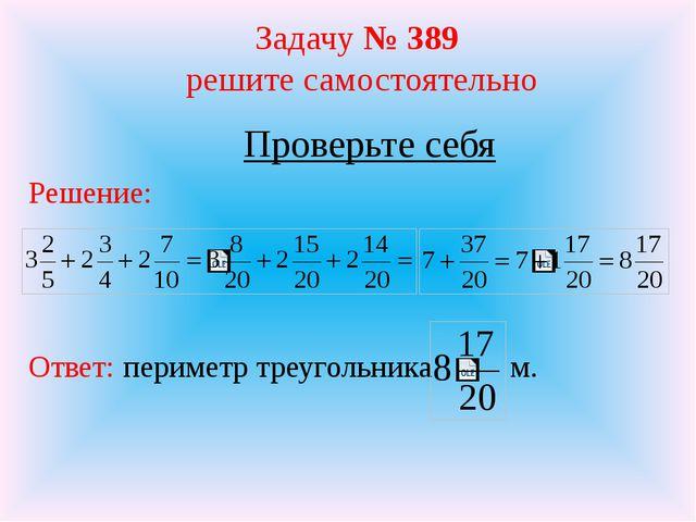 Задачу № 389 решите самостоятельно Проверьте себя Решение: Ответ: периметр тр...