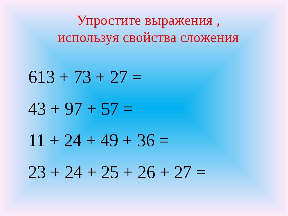 613 + 73 + 27 = 43 + 97 + 57 = 11 + 24 + 49 + 36 = 23 + 24 + 25 + 26 + 27 = У...