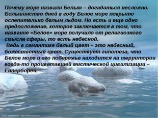 Почему море назвали Белым – догадаться несложно. Большинство дней в году Бело