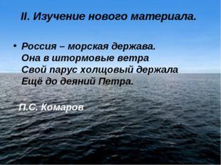 II. Изучение нового материала. Россия – морская держава. Она в штормовые ветр