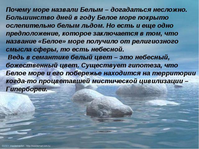 Почему море назвали Белым – догадаться несложно. Большинство дней в году Бело...