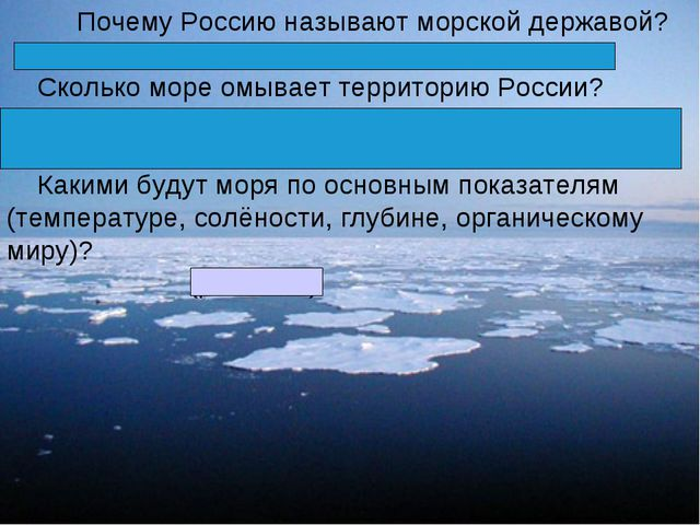 Почему Россию называют морской державой? (Россию омывает большое количество...