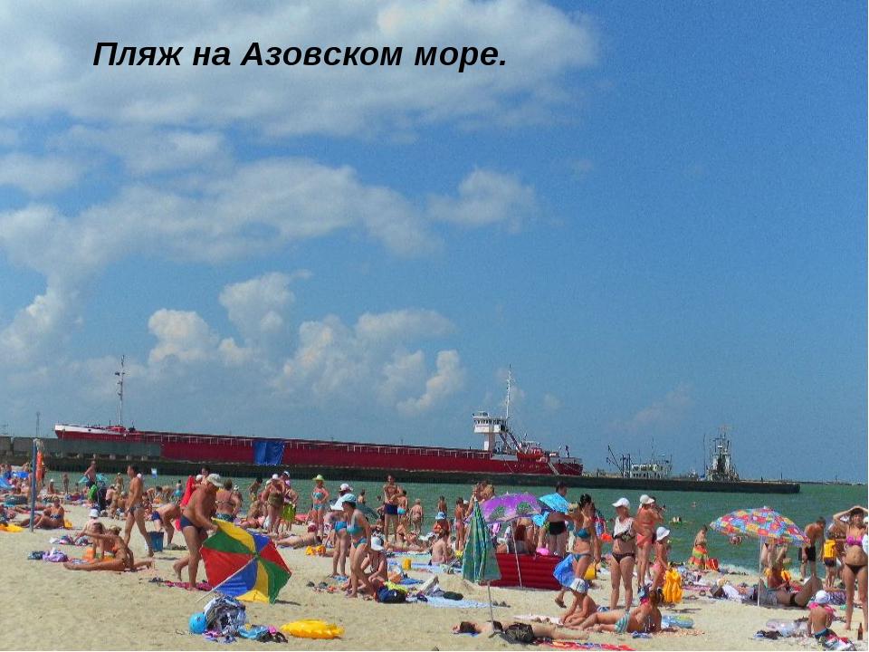 Пляж на Азовском море.