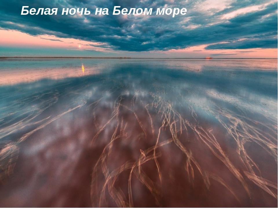 Белая ночь на Белом море