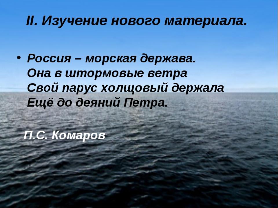 II. Изучение нового материала. Россия – морская держава. Она в штормовые ветр...