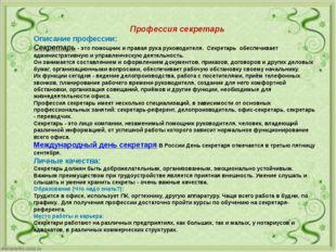 Профессия секретарь Описание профессии: Секретарь - это помощник и правая ру