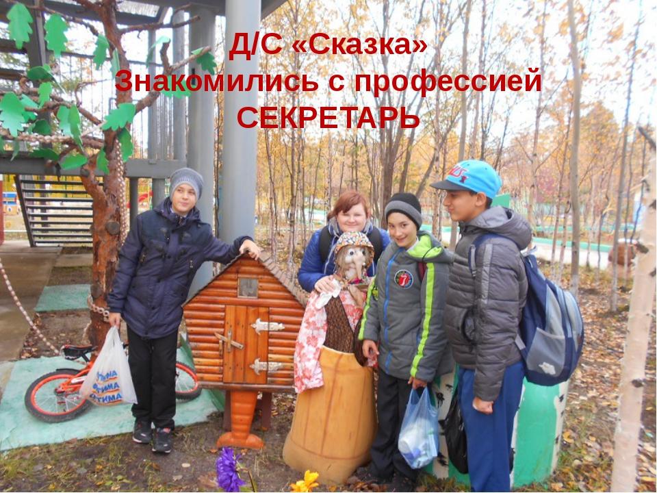 Д/С «Сказка» Знакомились с профессией СЕКРЕТАРЬ