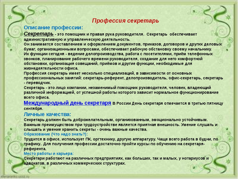 Профессия секретарь Описание профессии: Секретарь - это помощник и правая ру...