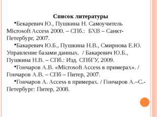 Список литературы Бекаревич Ю., Пушкина Н. Самоучитель Microsoft Access 2000.