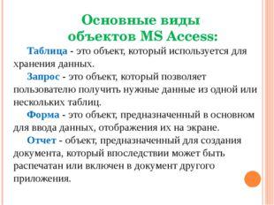 Основные виды объектов MS Access: Таблица - это объект, который используется