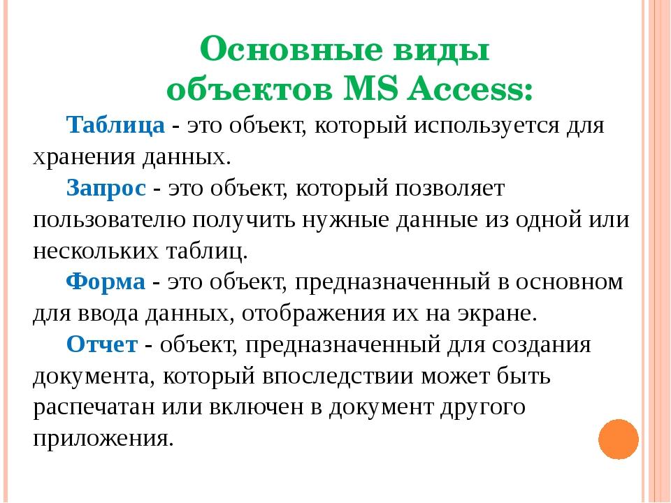 Основные виды объектов MS Access: Таблица - это объект, который используется...