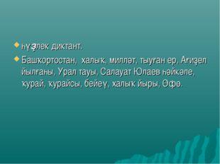 һүҙлек диктант. Башҡортостан, халыҡ, милләт, тыуған ер, Ағиҙел йылғаһы, Урал