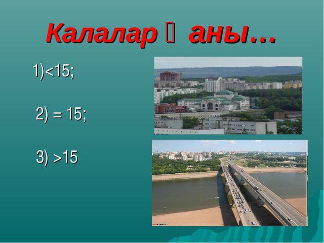 Калалар Һаны… 1)15