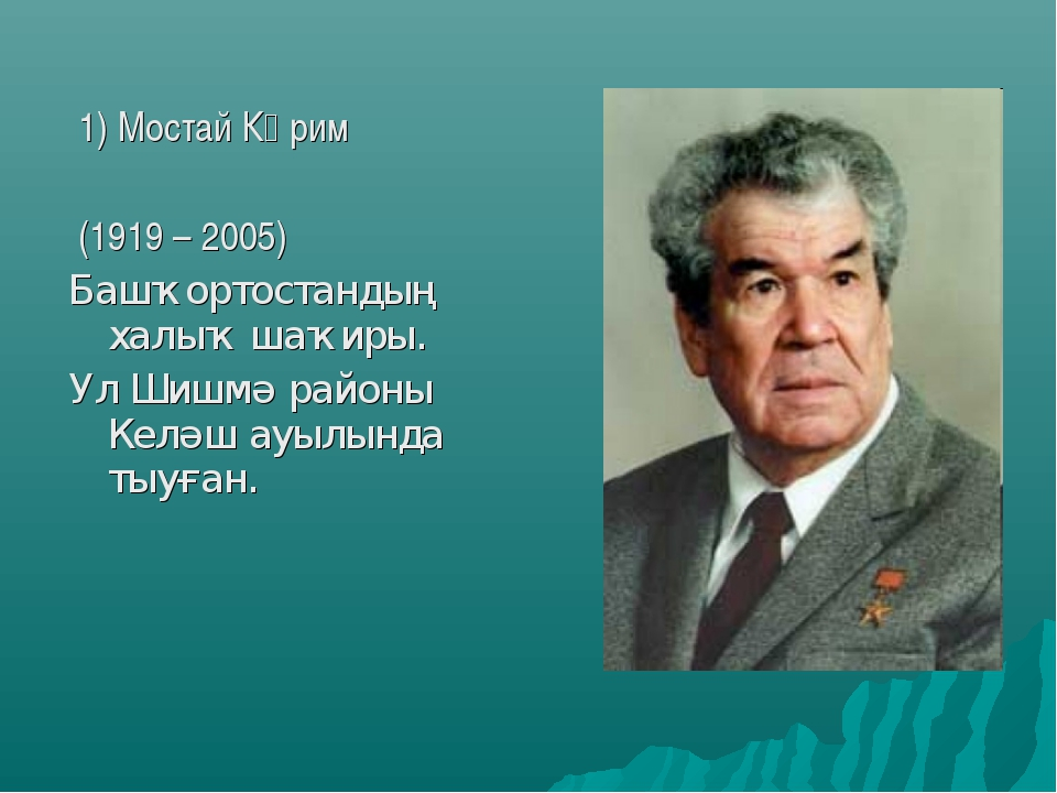 1) Мостай Кәрим (1919 – 2005) Башҡортостандың халыҡ шаҡиры. Ул Шишмә районы...