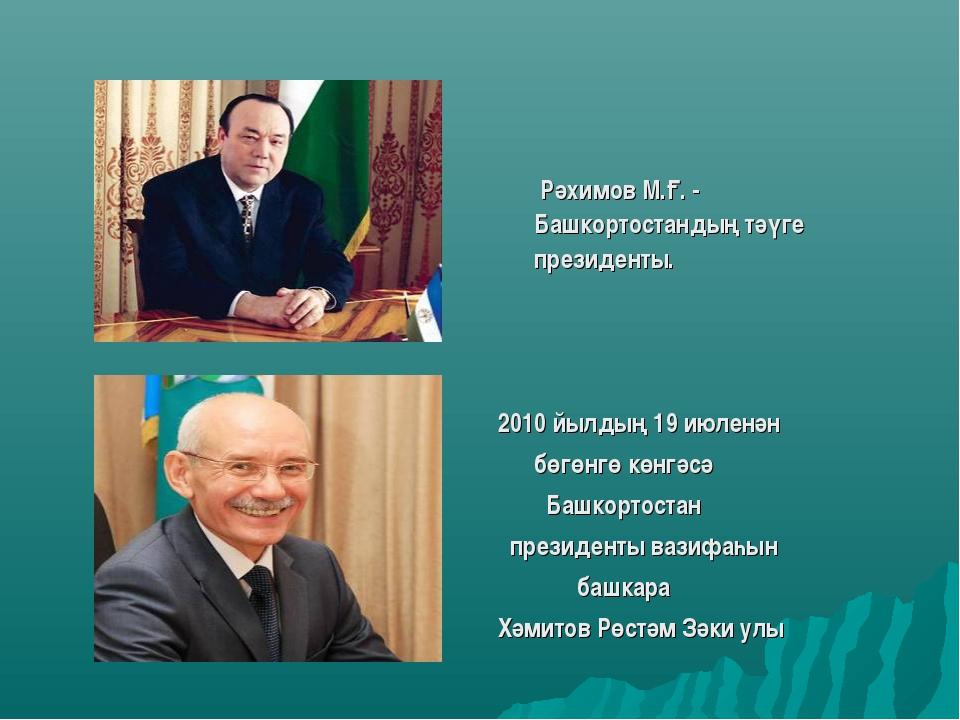Рәхимов М.Ғ. - Башкортостандың тәүге президенты. 2010 йылдың 19 июленән бөгө...