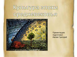 Презентацию подготовил Ивлев Григорий