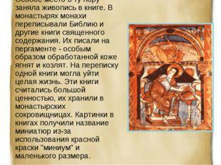 Особое место в ту пору заняла живопись в книге. В монастырях монахи переписыв