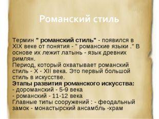 """Термин """" романский стиль"""" - появился в XIX веке от понятия - """" романские язык"""