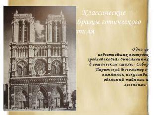 Классические образцы готического стиля Одна из известнейших построек среднев
