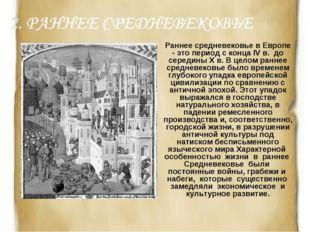 Раннее средневековье в Европе - это период с конца IV в. до середины X в. В ц