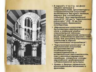 В период с V по Х в. на фоне общего затишья в строительстве, архитектуре и из
