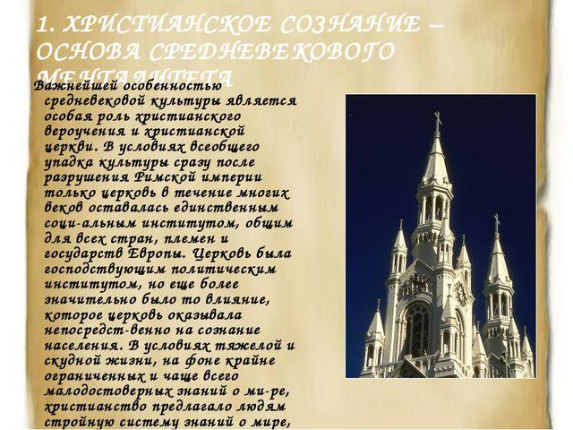 1. ХРИСТИАНСКОЕ СОЗНАНИЕ – ОСНОВА СРЕДНЕВЕКОВОГО МЕНТАЛИТЕТА Важнейшей особен...