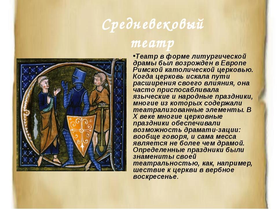 Театр в форме литургической драмы был возрожден в Европе Римской католической...