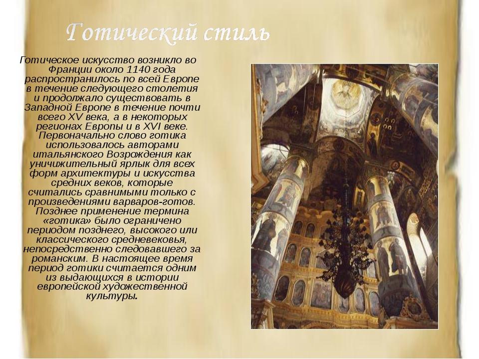 Готическое искусство возникло во Франции около 1140 года распространилось по...
