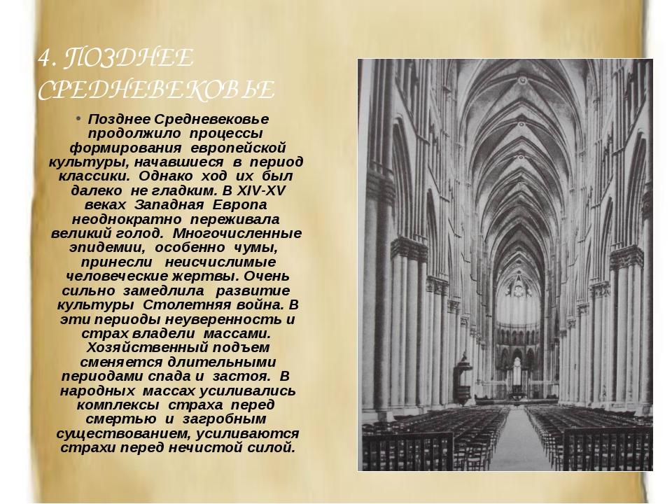 4. ПОЗДНЕЕ СРЕДНЕВЕКОВЬЕ Позднее Средневековье продолжило процессы формирован...