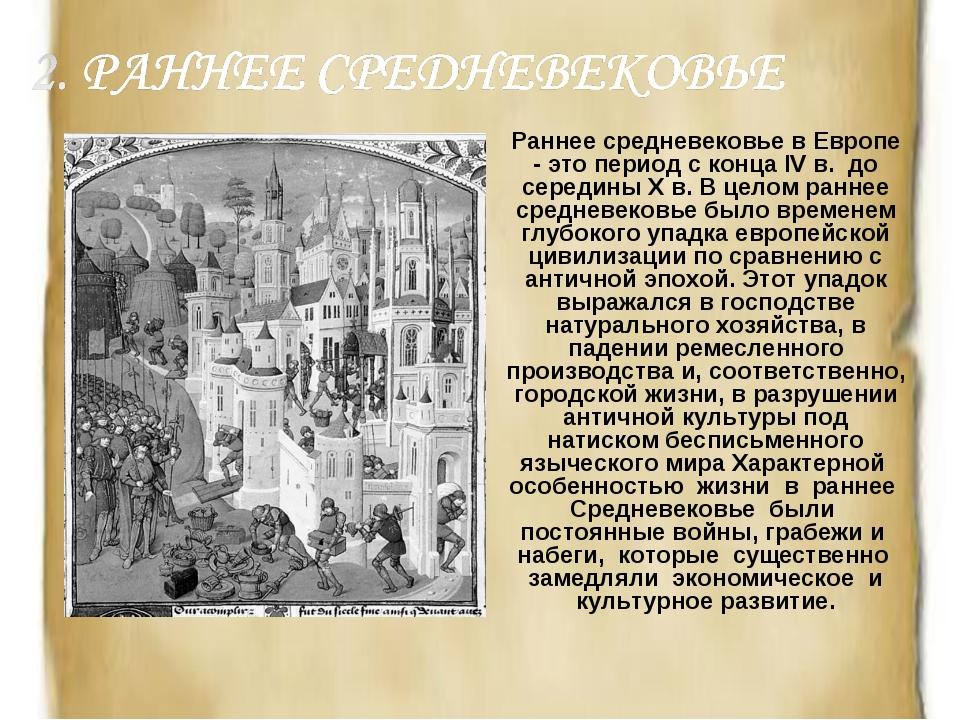 Раннее средневековье в Европе - это период с конца IV в. до середины X в. В ц...