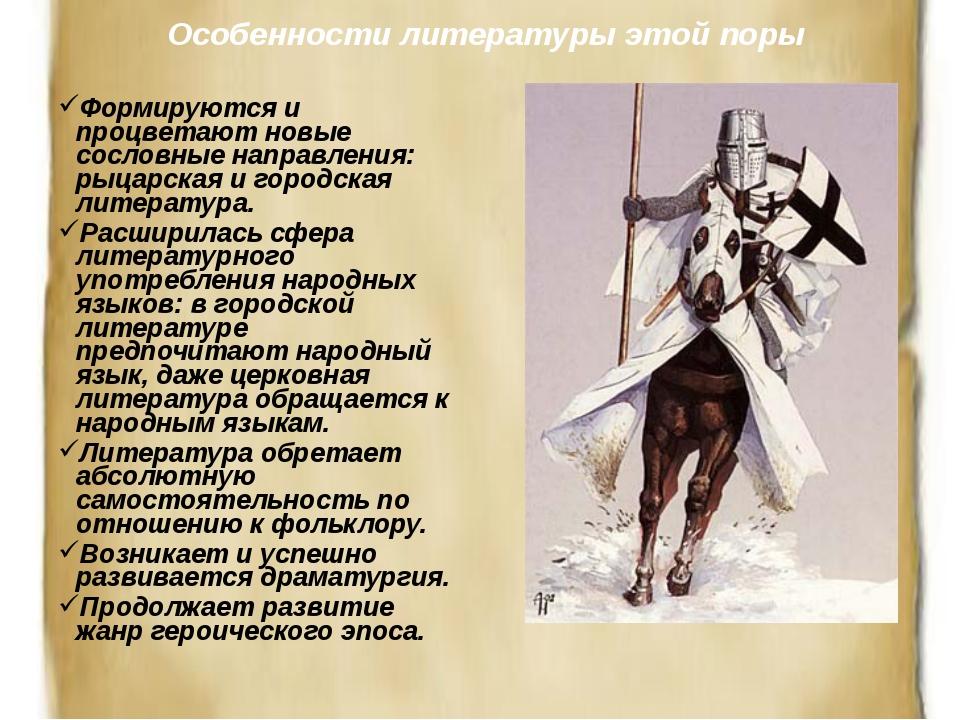 Формируются и процветают новые сословные направления: рыцарская и городская л...