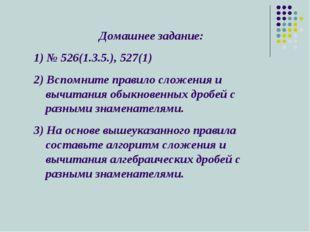 Домашнее задание: 1) № 526(1.3.5.), 527(1) 2) Вспомните правило сложения и вы