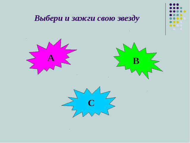 Выбери и зажги свою звезду А В С
