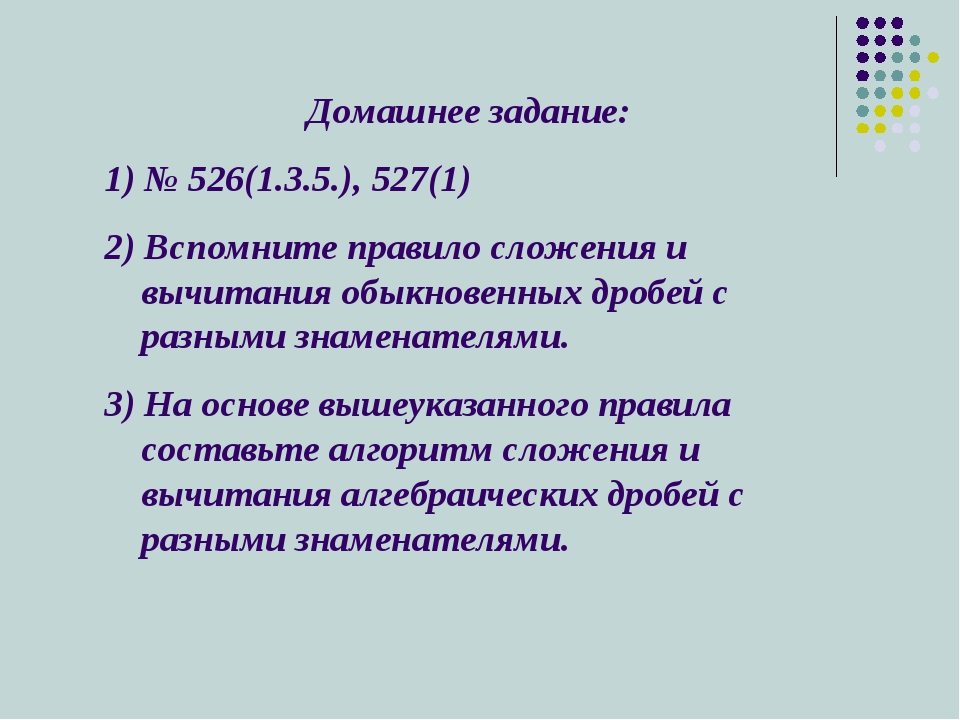 Домашнее задание: 1) № 526(1.3.5.), 527(1) 2) Вспомните правило сложения и вы...