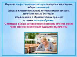 Изучение профессиональных модулей предполагает освоение набора компетенций (о