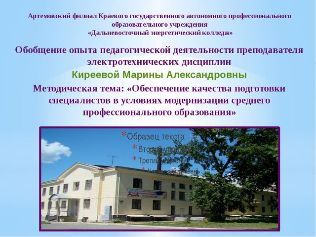 Артемовский филиал Краевого государственного автономного профессионального об...