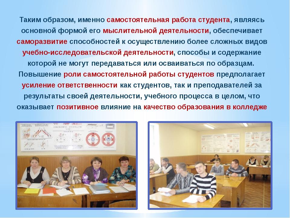 Таким образом, именно самостоятельная работа студента, являясь основной формо...
