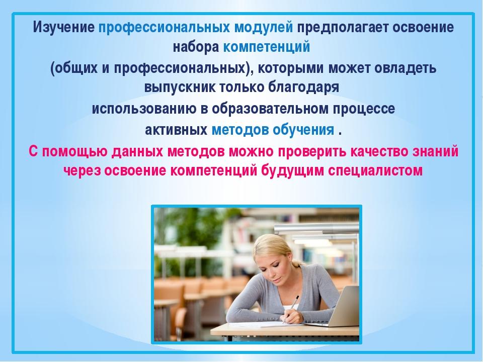 Изучение профессиональных модулей предполагает освоение набора компетенций (о...