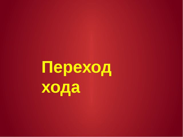 Далее Translate the words from the song into English Мечта			Деталь Черно-бел...