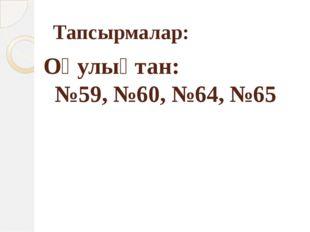 Тапсырмалар: Оқулықтан: №59, №60, №64, №65