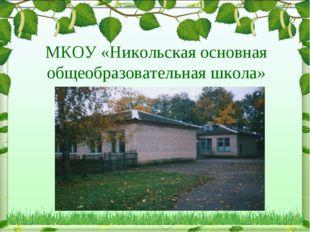 МКОУ «Никольская основная общеобразовательная школа»