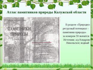 Атлас памятников природы Калужской области В разделе «Природно- ресурсный пот