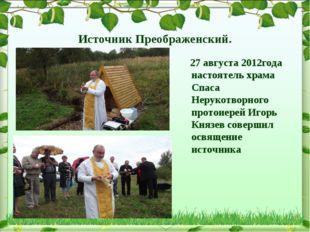Источник Преображенский. 27 августа 2012года настоятель храма Спаса Нерукотво
