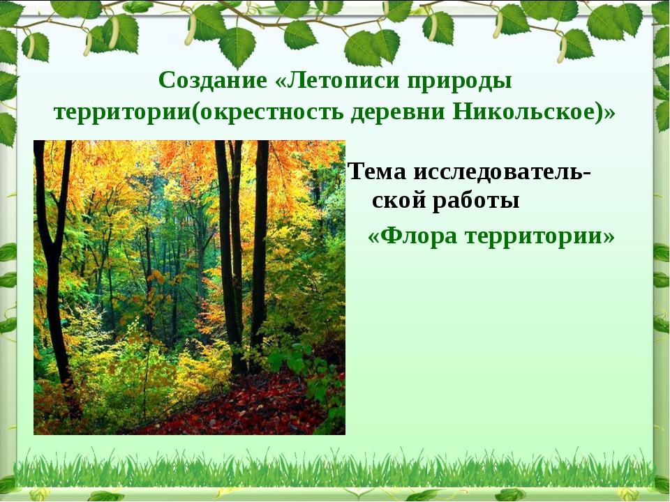 Создание «Летописи природы территории(окрестность деревни Никольское)» Тема...