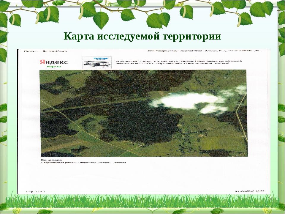 Карта исследуемой территории