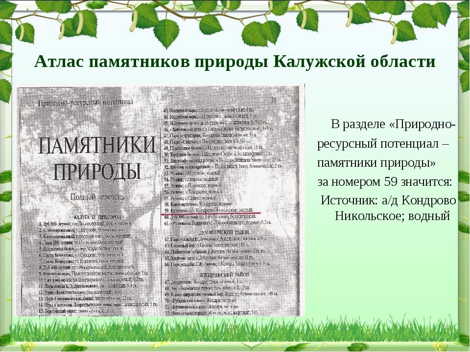 Атлас памятников природы Калужской области В разделе «Природно- ресурсный пот...