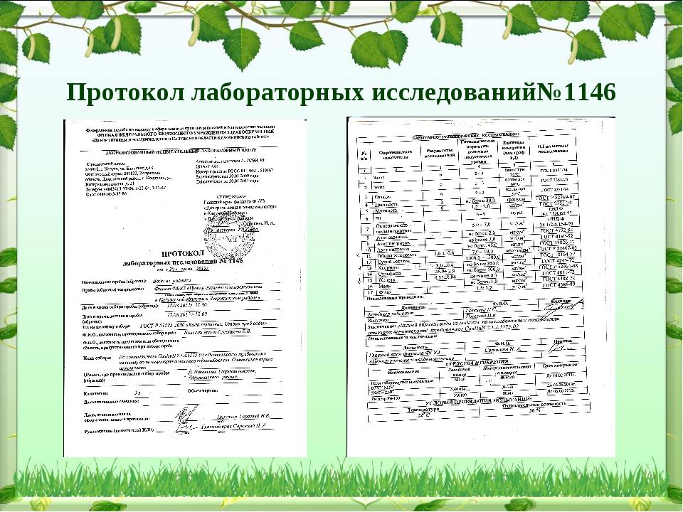Протокол лабораторных исследований№1146