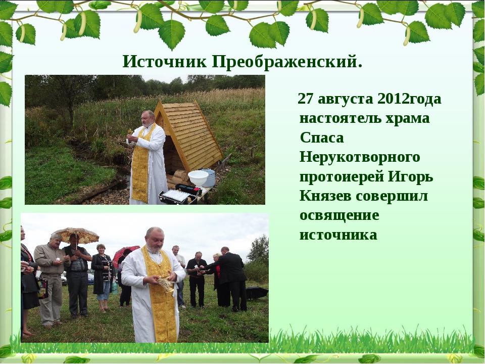 Источник Преображенский. 27 августа 2012года настоятель храма Спаса Нерукотво...