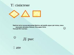 2)Құрсақ қуысындағы мүшелер ? a) Жамбас белдеуі b)Кеуде қуыс c) Қол сүйектері